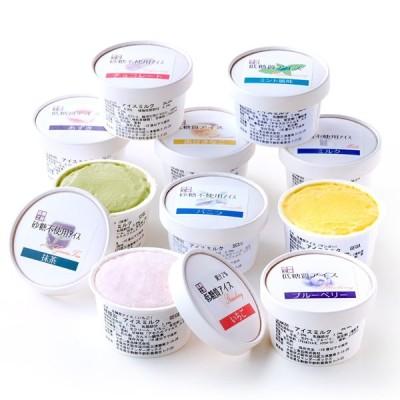 低糖質 スイーツ アイスクリーム ジェラート 10種セット 砂糖不使用アイス ダイエット 糖質オフ 詰め合わせ