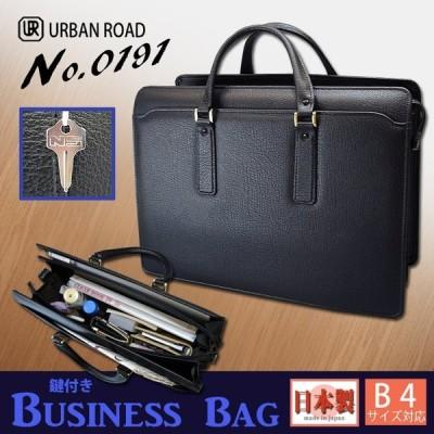 ビジネスバッグ 就活 大きめ 大容量 メンズ ブリーフケース リクルート 鍵付き シンプル B4 URBAN ROAD 0191