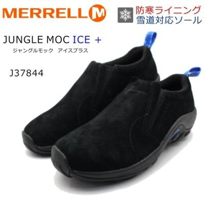 メレル MERRELL JUNGLEMOC ICE+ ジャングルモック アイスプラス J 37844