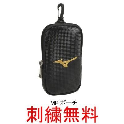 ミズノプロ(mizuno pro) MPポーチ 1FJD000109 カバン 携帯ケース