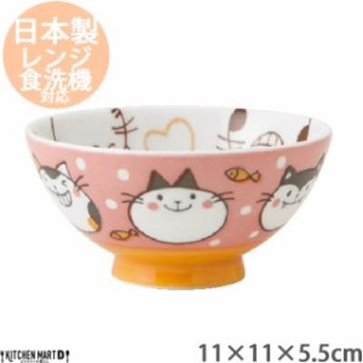にゃんだふる 11cm ご飯茶碗 飯碗 茶わん 子供 美濃焼 国産 日本製 陶器 猫 ネコ ねこ 猫柄 ネコ柄 食器 お子様 キッズ 食洗機対応 ラッ