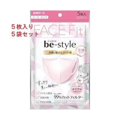 「1セットなら送料全国400円」be-style ビースタイル 立体マスク 5枚入 5袋セット 白元アース ふつうサイズ ドーリーピンク