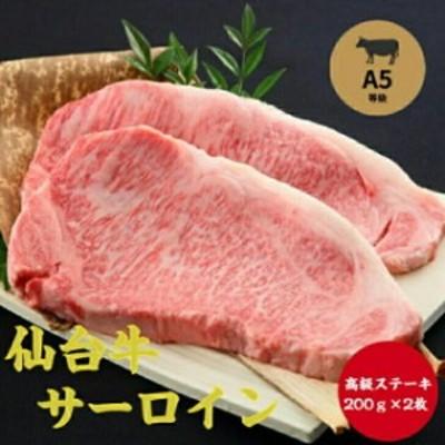 仙台牛 最高級サーロインステーキ 200g×2枚 送料無料 お取り寄せ グルメ 贈答 贈り物 プレゼント 内祝い お返し