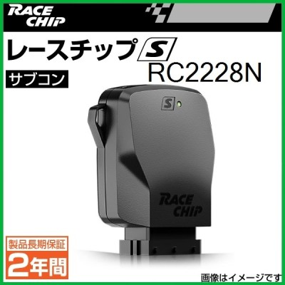 RC2228N レースチップ サブコン RaceChip S トヨタ ピクシスメガ G/G SA/X/X SA/Gターボ SAII (KF-VET ターボ車) 64PS/92Nm (+13PS +12Nm)