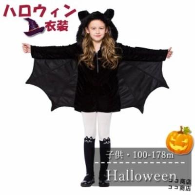 ハロウィン衣装 子供用 女の子 男の子 こうもり 大人サイズある コス衣装 耳付き コスプレ衣装 ハロウィン用品 仮装 100 110 120 130 140