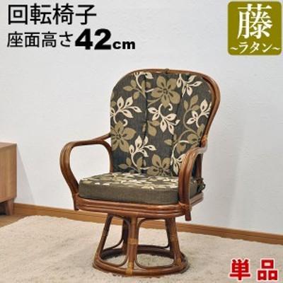 座椅子 回転椅子 肘付き 回転座椅子 座面高さ42cm 高座椅子 ひじ掛け付き 肘掛け付き 座面が広い 回転式 ラタンチェア アジアンテイスト