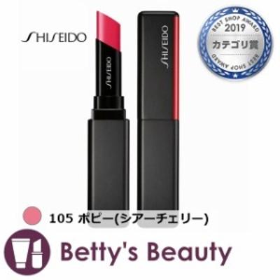 資生堂 カラージェル リップバーム 105 ポピー(シアーチェリー)  2g口紅 SHISEIDO