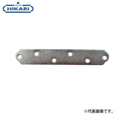 New Hikari (ニューヒカリ) 一文字継手 UC 小72 (100個入)  [鉄 ユニクロ 接合 補強 DIY ジョイント]
