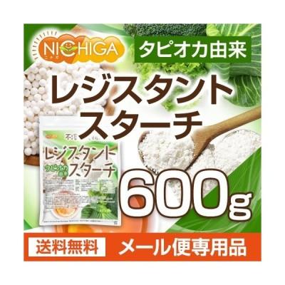 レジスタントスターチ 600g タピオカ由来 【メール便専用品】【送料無料】 不溶性食物繊維 [05] NICHIGA(ニチガ)