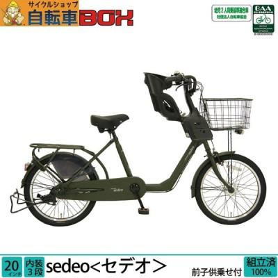 アウトレット 子供乗せ自転車 セデオ 20インチ 3段変速 前チャイルドシート装備 OGK 3人乗り対応 Pro-vocatio