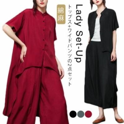 セットアップ パンツセットアップ レディース 半袖 綿麻 シャツ ワイドパンツ セットアップ 2点セット 韓国風 ガウチョパンツ 部屋着 綿