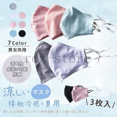 3枚入りマスク夏用マスク秋用冷感マスク涼しい接触冷感ひんやりクール冷たい紐調節洗える布マスクメッシュ通気性大人用UVカット