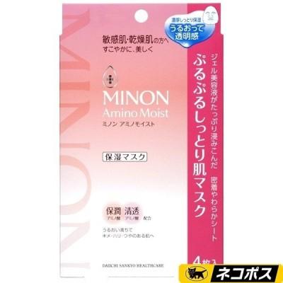 【ネコポス専用】ミノン アミノモイスト ぷるぷるしっとり肌マスク 22ml×4枚