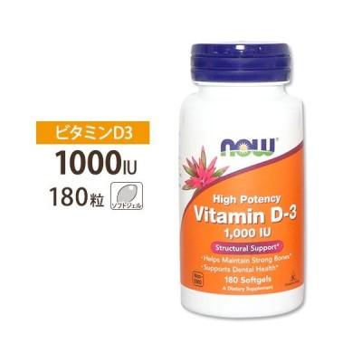 ビタミンD-3 1000IU 180粒 NOW Foods ナウフーズ