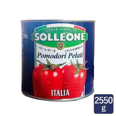 ホールトマト ソル・レオーネ 1号缶 2550g トマト缶
