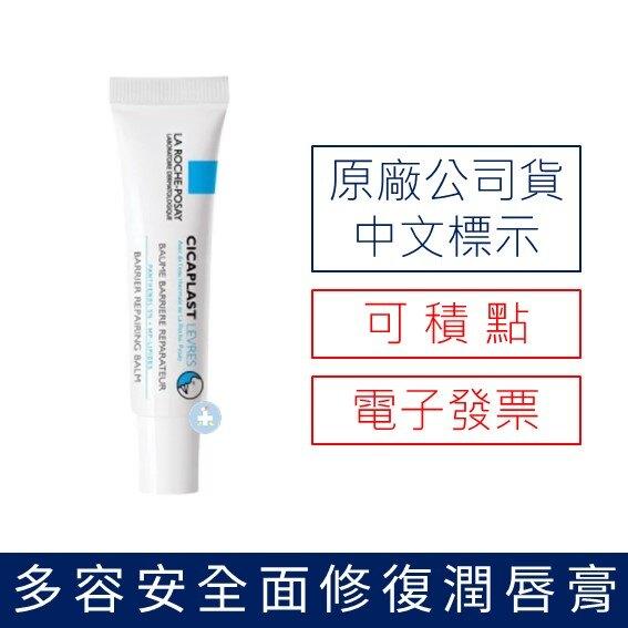【原廠中標公司貨-可積點】理膚寶水 全面修復潤唇膏 7.5ml 護唇膏