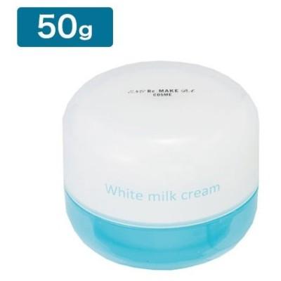 ホワイトミルククリーム White milk 牛乳エキス お肌 スキンケア お手入れ ピュア 透明感 高保湿 美白肌 代引不可