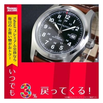 腕時計 メンズ腕時計 ハミルトン HAMILTON カーキフィールド オート 自動巻き 腕時計 H70555533 ステンレス レザーベルト