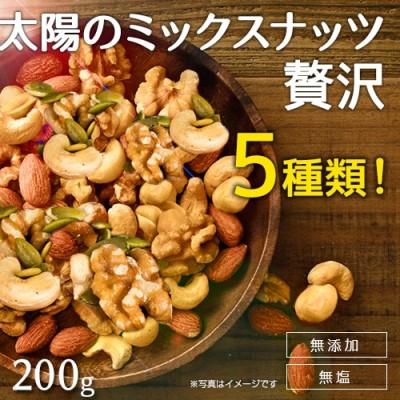 太陽のミックスナッツ200g 贅沢5種★無添加 無塩 無油★ アーモンド カシューナッツ くるみ パンプキンシード 美味しさも栄養もアップ‼
