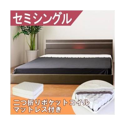 ベッドフレーム ベッド おしゃれ セミシングル 棚・照明デザインベッド ホワイト セミシングル 二つ折りポケットコイルスプリングマットレス付き