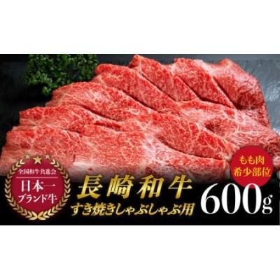 BAJ008 【長崎和牛】もも肉希少部位 すき焼き・鉄板焼きセット【600g】