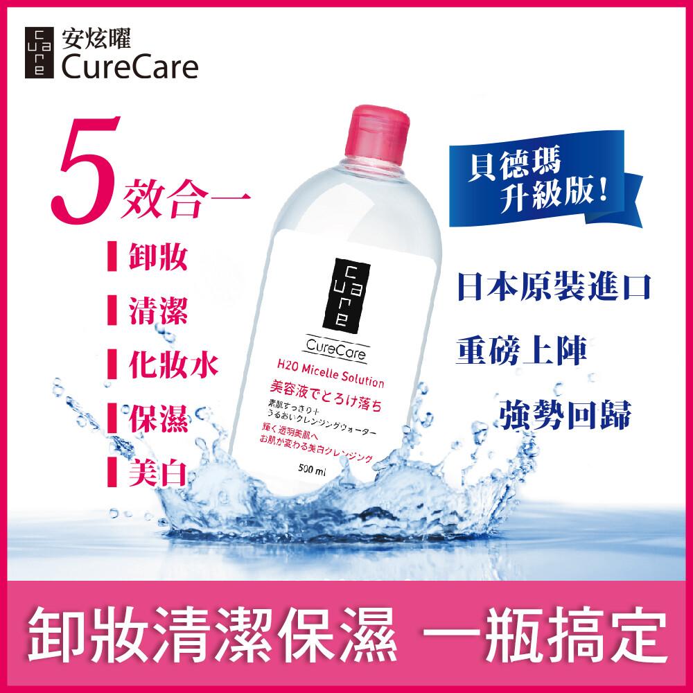 curecare安炫曜 舒妍高效潔膚液 500ml原價890貝德瑪升級版日本原裝