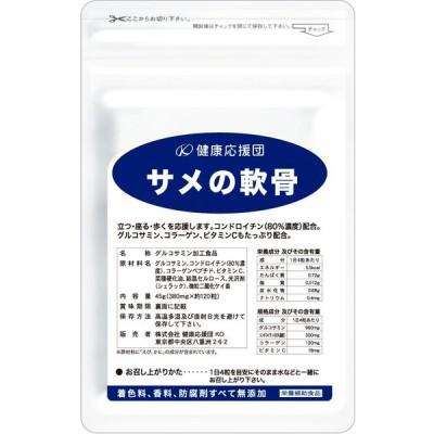 サメの軟骨 サプリメント 1袋 30日分 コンドロイチン 1ヵ月分 グルコサミン サプリ 関節