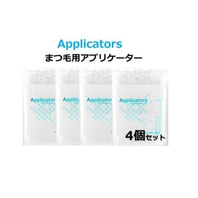 まつ毛の美容液、ラティース、ルミガン、ケアプロストの塗布に まつ毛用アプリケーター 40本 4個セット(滅菌処理済み)