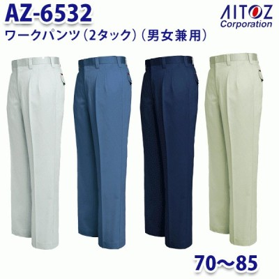AZ-6532 70~85cm ワークパンツ 2タック 男女兼用 AITOZアイトス AO11