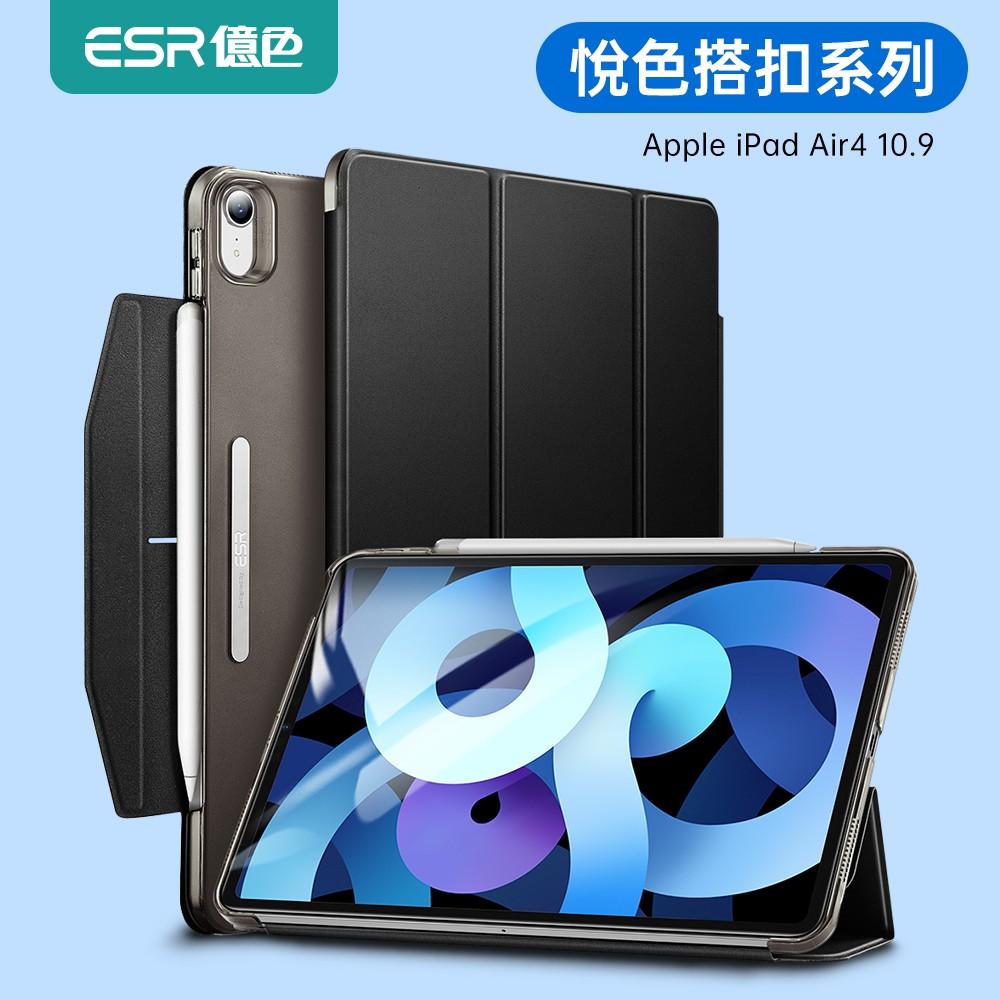 ESR億色 iPad Air 4 10.9吋 保護套 保護殼 皮套 悅色系列搭扣款