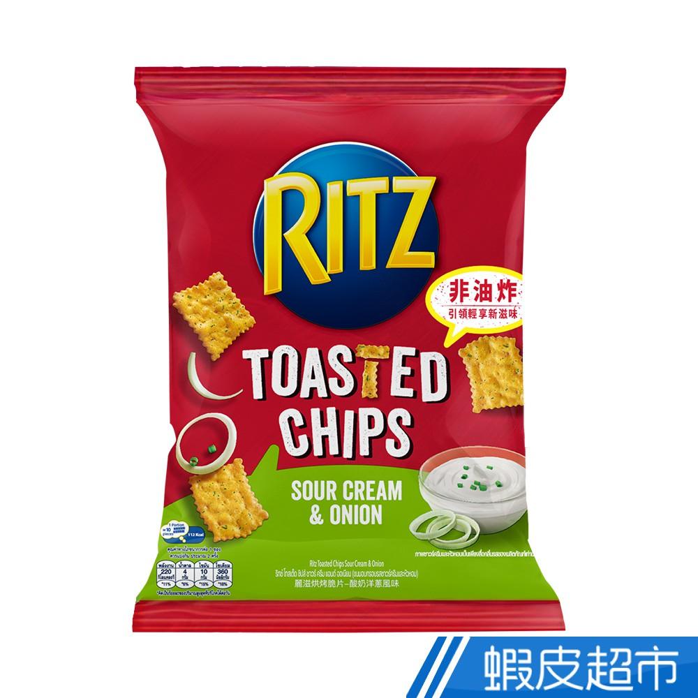 RITZ烘烤脆片-酸奶洋蔥風味[零元加購] 蝦皮直送 現貨 (部分即期)