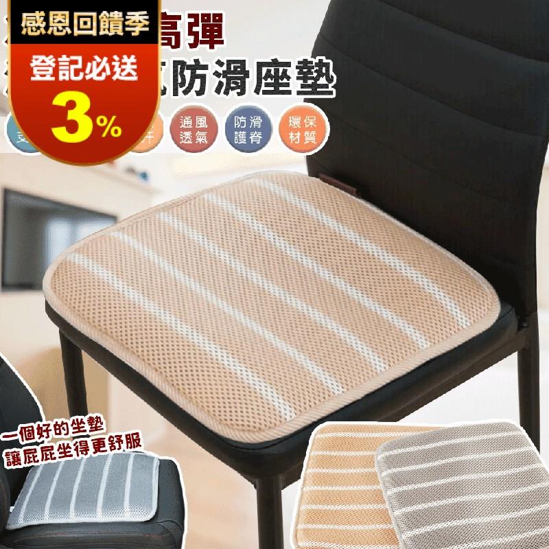 高彈清涼透氣防滑坐墊