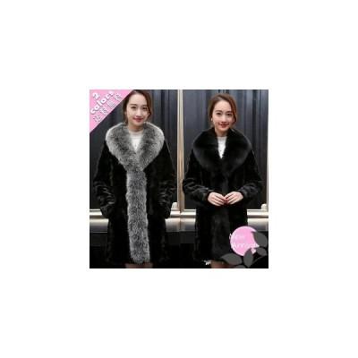 毛皮コート レディース ファーコート 大きいサイズ 防寒防風 エレガント フェイクファー あったか アウター ロング丈 おしゃれ