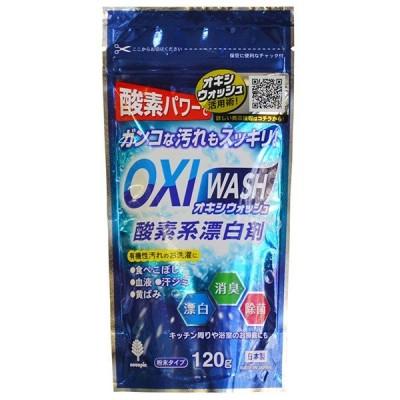 オキシウォッシュ 酸素系漂白剤 120g ( 酸素系 漂白剤 オキシ漬け )