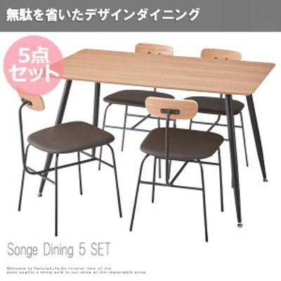Songe ソンジュ ダイニング5点セット (スチール脚 食卓 アッシュ 天然木 アメリカン 木製 デザイナーズ かっこいい おすすめ)