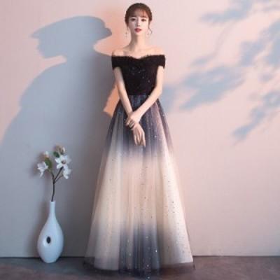 ロングドレス 2色 スパンコール オフショルダー イブニングドレス グラデーションカラー 半袖 フォーマル キラキラ ラメ ビジュー パーテ