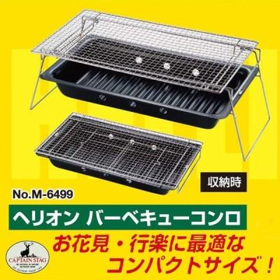 ヘリオンバーベキューコンロ M-6499