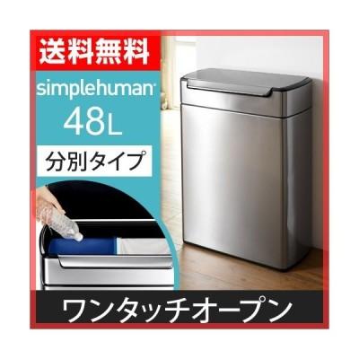 simplehuman 分別タッチバーカン シルバー 48L ゴミ箱 大容量 メーカー取寄品