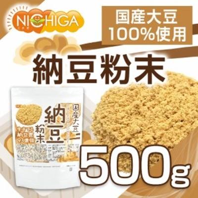 乾燥納豆 粉末 500g 【メール便選択で送料無料】 国産大豆100%使用 natto powder 生きている納豆菌93億個 [03] NICHIGA(ニチガ)