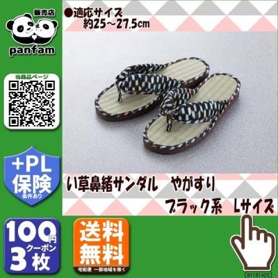 送料無料|い草鼻緒サンダル やがすり ブラック系 Lサイズ XM-727|b03