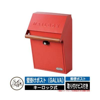 ポスト 壁付け 壁掛けポスト(GALVA) セトクラフト SETO CRAFT 壁付けポスト 壁掛け 郵便ポスト 郵便受け 屋外 おしゃれ シンプル 可愛い イメージ:RDレッド