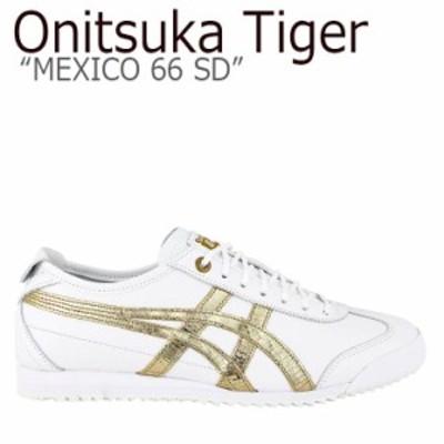 オニツカタイガー メキシコ66 スニーカー Onitsuka Tiger メンズ レディース MEXICO 66 SD メキシコ 66 1183A610-101 シューズ