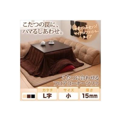 フロアコーナーソファ (ソファのみ) こたつに合わせる ふわふわマイクロファイバータイプ 防ダニ・抗菌防臭機能付 L字 小 厚さ15mm