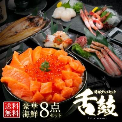 お中元ギフト 海鮮 舌鼓 ギフト  北海道 食べ物 お中元 敬老の日 お歳暮 海鮮セット 海鮮ギフト  詰め合わせ 全8種 北海道