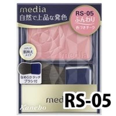カネボウ メディア ブライトアップチークN RS-05 発色低めタイプ 4973167181119