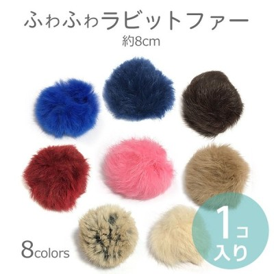 1個入 約8cm 全8色 ふわふわラビットファーボール 【ゆうパケット対応】