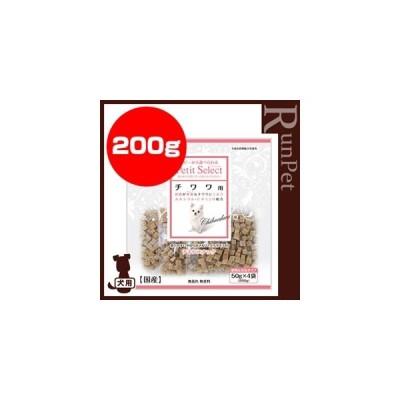 ■アドメイト プチセレクト チワワ用 200g[50g×4袋] ヤマヒサ ▼g ペット フード 犬 ドッグ おやつ