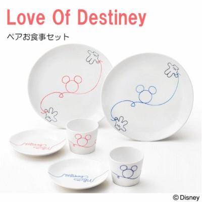 ディズニー/Disney 食器 ペアお食事セット ミッキーLOD (23cm大皿×2,14cm小皿×2,カップ×2 セット) 結婚祝いのギフトに 日本製
