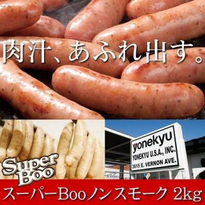 お取り寄せグルメ スーパーBoo ノンスモーク2kg ソーセージ ウィンナー あらびき 粗びき 荒挽き 豚肉 お肉 肉 人気 2020 ご飯のお供 業務用