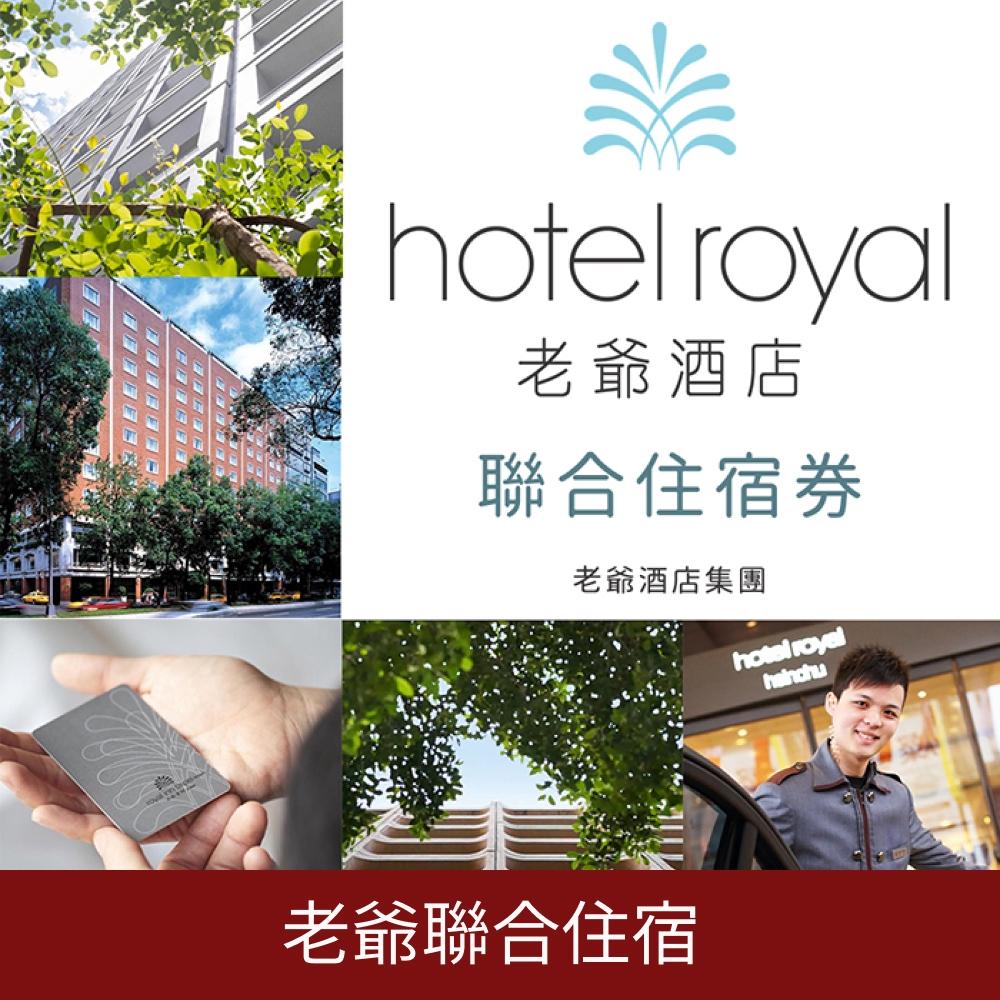 老爺酒店集團聯合住宿券1張 (優惠期限至2022/06/24)